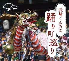 長崎くんちの踊り町巡り