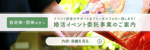 自治体・団体の方へ 婚活イベント委託事業のご案内