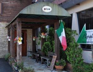 イタリアンレストラン ペペローネ