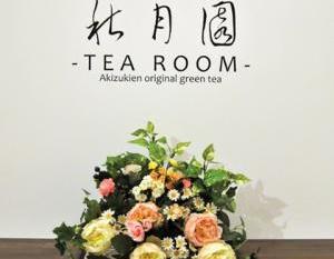 秋月園 TEA ROOM