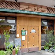 レストラン Toki