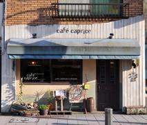 カフェ カプリス