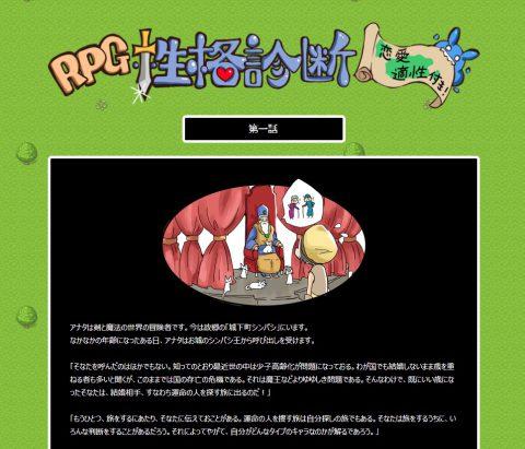 RPG性格診断
