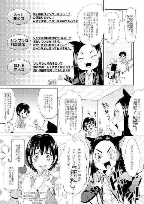 シンパシー 婚活 長崎