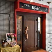 中国菜 郷厨