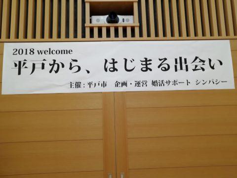 平戸イベント
