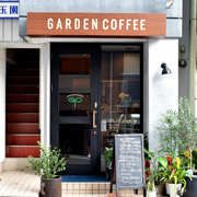 GARDEN COFFEE NAGASAKI
