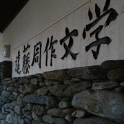 遠藤周作文学館  思索空間 アンシャンテ